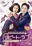 リピート・ラブ~あなたの運命変えます!~ DVD SET1[DVD]