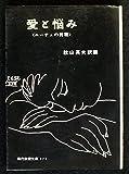愛と悩み―ニーチェの言葉 (1960年) (現代教養文庫)
