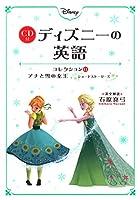CD付 ディズニーの英語 (コレクション11 アナと雪の女王 ショートストーリーズ)