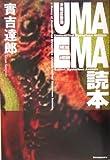 UMA/EMA読本