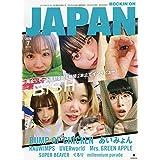 ロッキング・オン・ジャパン 2020年 07 月号 [雑誌]