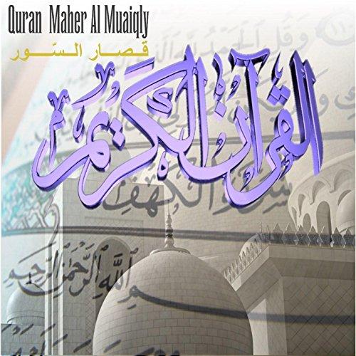 Al Insan i Quran
