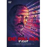 デ・パルマ [DVD]
