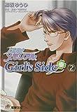 ときめきメモリアルGirl's Side〈2〉 (電撃文庫)
