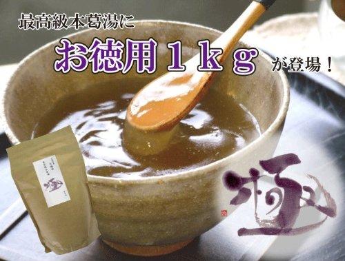 お徳用 最高級本葛湯 極 きわみ 1kg