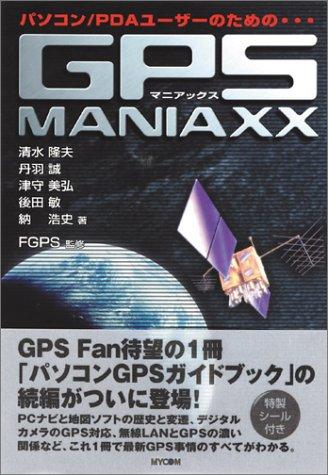 パソコン/PDAユーザーのためのGPS MANIAXX