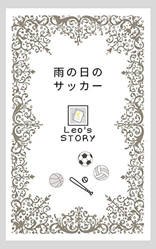 雨の日のサッカー Leo's Story