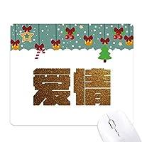 奨励富愛品質価値 ゲーム用スライドゴムのマウスパッドクリスマス