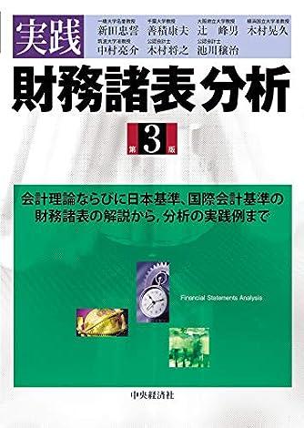実践 財務諸表分析(第3版)