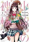 小説の神様(1) (月刊少年マガジンコミックス)