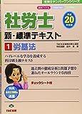 社労士新・標準テキスト〈1〉労基法〈平成20年度版〉 (社労士ナンバーワンシリーズ)