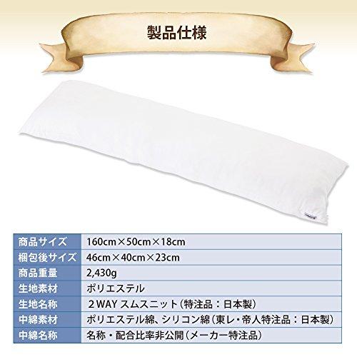 『抱き枕 CMD9000 ハイクラス (160cm × 50cm) - COMODOオリジナル [日本製]』の7枚目の画像