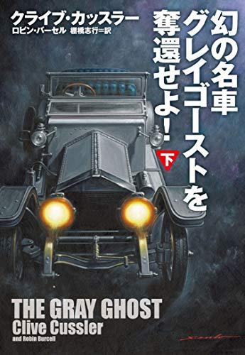 幻の名車グレイゴーストを奪還せよ! (下) (海外文庫)