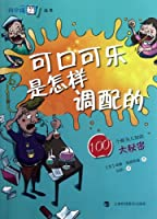 Coca-Cola is a little-known secret how to deploy 100(Chinese Edition)