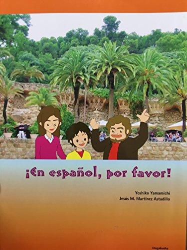 スペイン語でお願いします!の詳細を見る