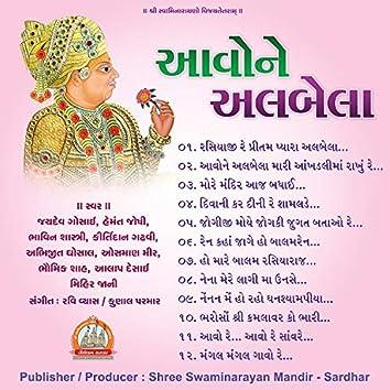 Aavo Ne Albela Swaminarayan Kirtan