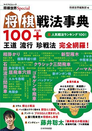 将棋戦法事典100+ 王道 流行 珍戦法 完全網羅! (将棋世界Special)