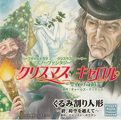 『クリスマスキャロル/くるみ割り人形』のカバーアート