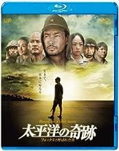 太平洋の奇跡 -フォックスと呼ばれた男-Blu-ray