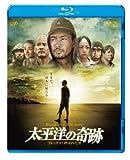 太平洋の奇跡-フォックスと呼ばれた男-[Blu-ray/ブルーレイ]