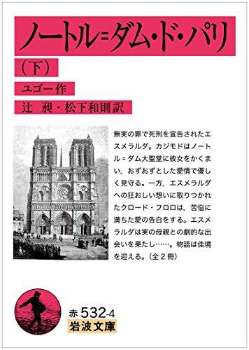 ノートル=ダム・ド・パリ(下) (岩波文庫)