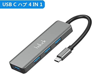USB C ハブ USB Type-C ハブ USB 3.0 *4 5Gbps 高速 ハブ HUB バスパワー 軽量 コンパクト (グレー)
