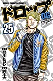 ドロップOG 25 (少年チャンピオン・コミックス)