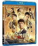 Vanguard (Region A Blu-ray) (Hong Kong version / English Subtitled) 急先鋒 image