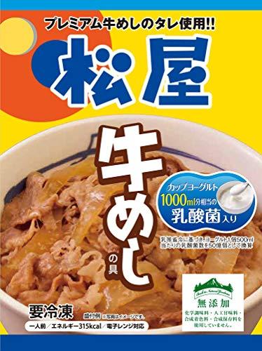 松屋 乳酸菌入り牛めし32個 【冷凍】 プレミアム仕様