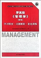 当代经典经济学管理学教材习题详解系列•罗宾斯管理学:学习精要习题解析补充训练(第9版)