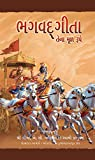Bhagavad Gita as It is - World Most Read Edition