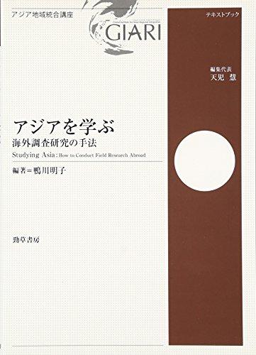アジアを学ぶ: 海外調査研究の手法 (アジア地域統合講座テキストブック)
