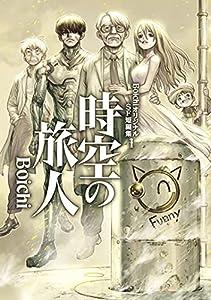 BoichiオリジナルSF短編集(1) 時空の旅人 (ヤングマガジンコミックス)