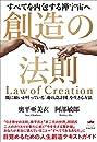 創造の法則