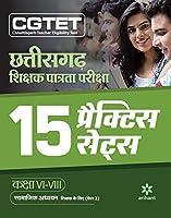 15 Practice Sets CGTET Shikshak Patrta Pariksha Paper 2 Class (6 to 8) Samajik Addhyyan shikshak 2020