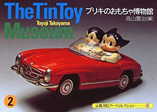 Tin Toy Museum 2 (v. 2) (Japanese Edition)
