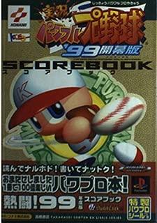 実況パワフルプロ野球'99開幕版スコアブック (高橋書店EX LIBRIS SERIES)