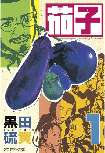 茄子(1) (アフタヌーンコミックス)