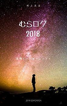 [村上 吉文]のむらログ2018: 冒険とパラダイムシフト (冒険の書)