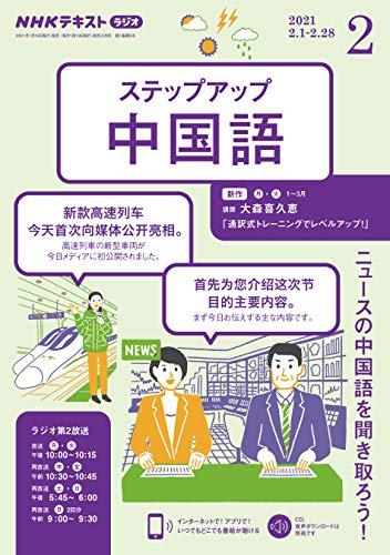 NHKラジオ ステップアップ中国語 2021年 2月号 [雑誌] (NHKテキスト)