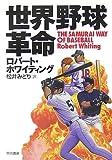 世界野球革命 (ハヤカワ文庫NF)