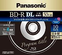 パナソニック 録画用4倍速ブルーレイディスク片面2層50GB(追記型)10枚パック LM-BR50L10BN