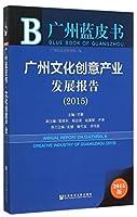 广州蓝皮书:广州文化创意产业发展报告(2015)