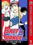 SKET DANCE カラー版 愉快な仲間達編 1 (ジャンプコミックスDIGITAL)