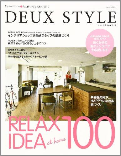 DEUX STYLE : tomo ni hataraku imadoki fūfu no kurashi interia shoppu tomobataraki sutaffu no heyazukuri.