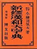 新修漢和大字典
