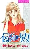 伝説の少女(9) (BE・LOVEコミックス)