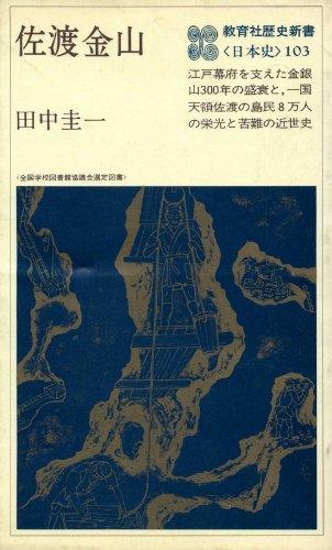 佐渡金山 (教育社歴史新書 日本史 103)の詳細を見る