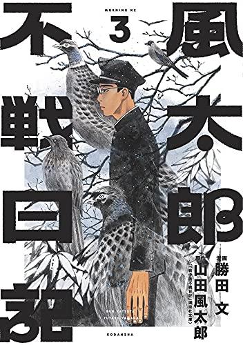 風太郎不戦日記(3) _0