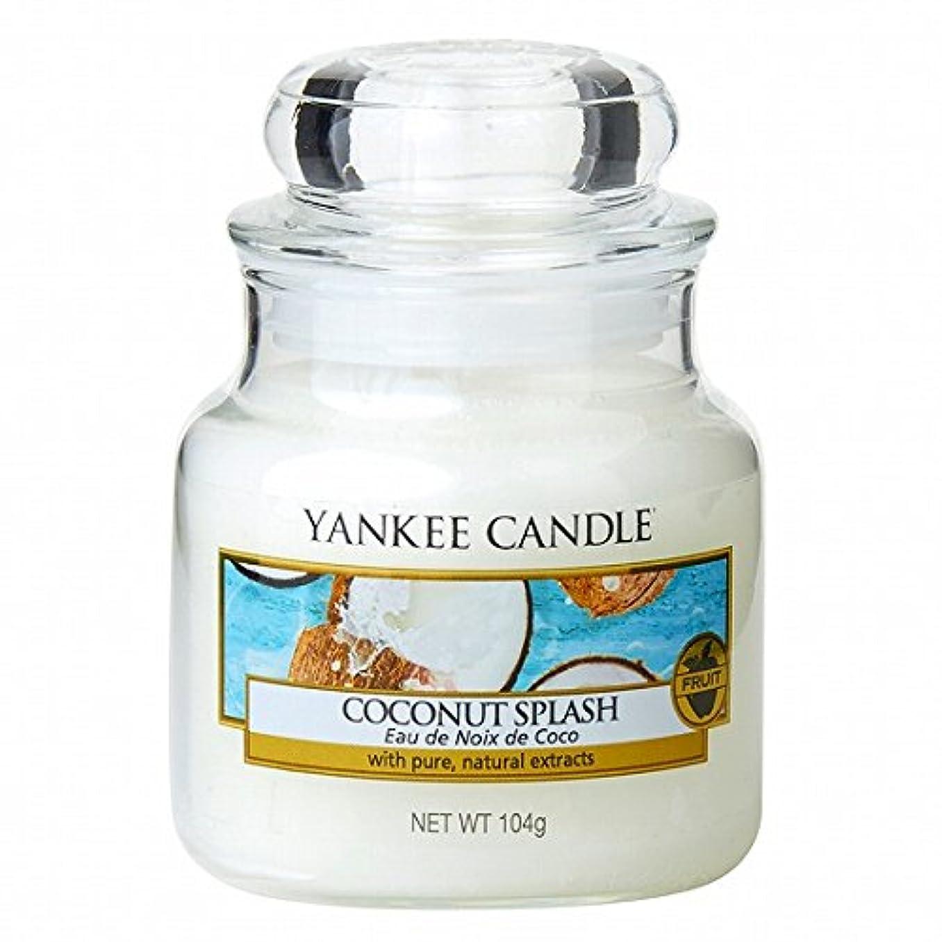 急行する鉛筆把握ヤンキーキャンドル( YANKEE CANDLE ) YANKEE CANDLEジャーS 「 ココナッツスプラッシュ 」K00305320